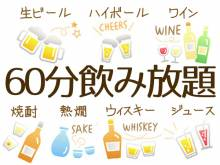 60分飲み放題 1000円/人