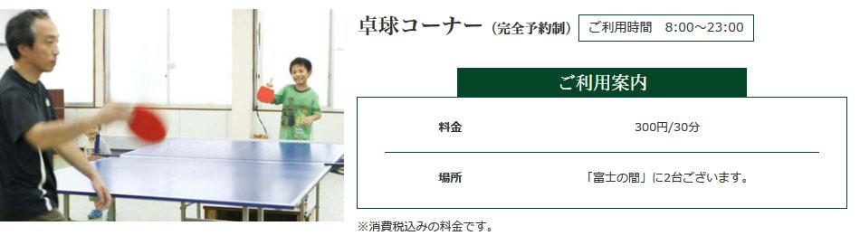 卓球コーナー(完全予約制)
