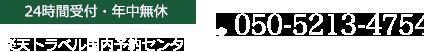 24時間受付・年中無休 楽天トラベル国内予約センター 050-2017-8989