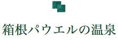 箱根パウエルの温泉