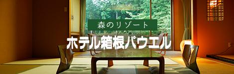 森のリゾートホテル箱根パウエル